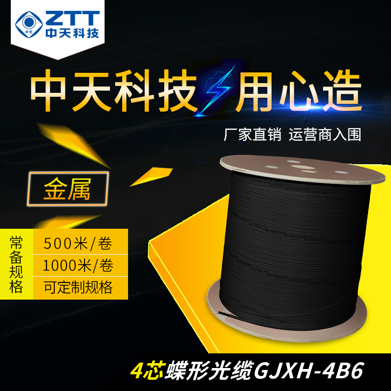 中天科技FTTH室内GJXH-4B6金属蝶形引入皮线光缆 4芯光纤